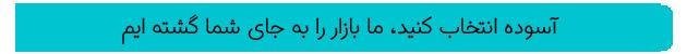 اپلیکیشن تهلوکس شعار