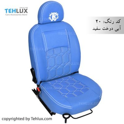 روکش صندلی چرم آبی دخترانه
