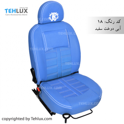 روکش صندلی چرم آبی با دوخت سفید