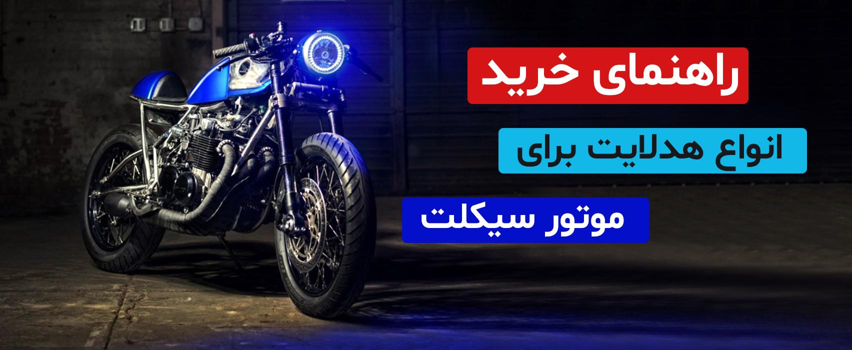 راهنمای خرید انواع هدلایت موتور سیکلت با کیفیت
